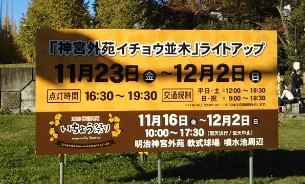2018年神宮外苑いちょう祭りの看板