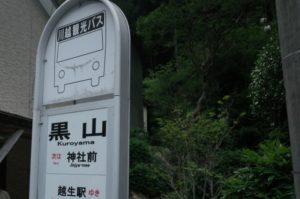 越生七福神巡りのスタートになる黒山のバス停