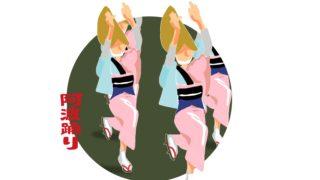 阿波踊りのイラスト