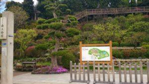 池上梅園の入口