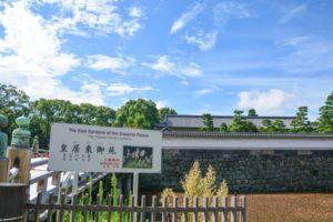 皇居東御苑の入り口