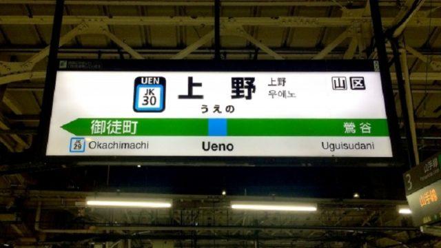 上野駅の看板