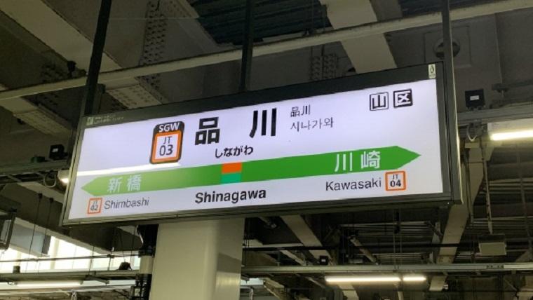 品川駅の看板