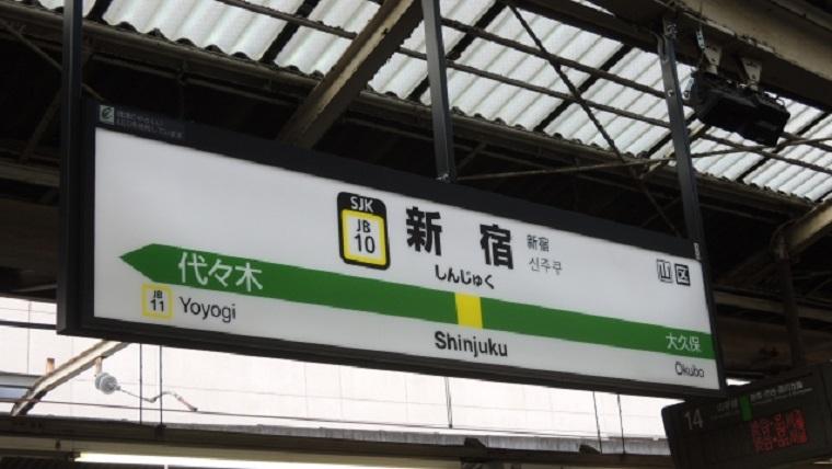 新宿駅の看板